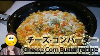 今日の料理は::簡単に作るチーズコンバーターレシピ! [簡単料理レシピ] #014