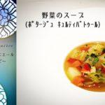 ◆銀座 ラール・エ・ラ・マニエール 公式チャンネル 簡単レシピ#09 野菜のスープ(ポタージュ キュルティバトゥール)