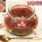 イチゴジャムの作り方 簡単で1番基本のレシピ【超美味な永久保存版!】