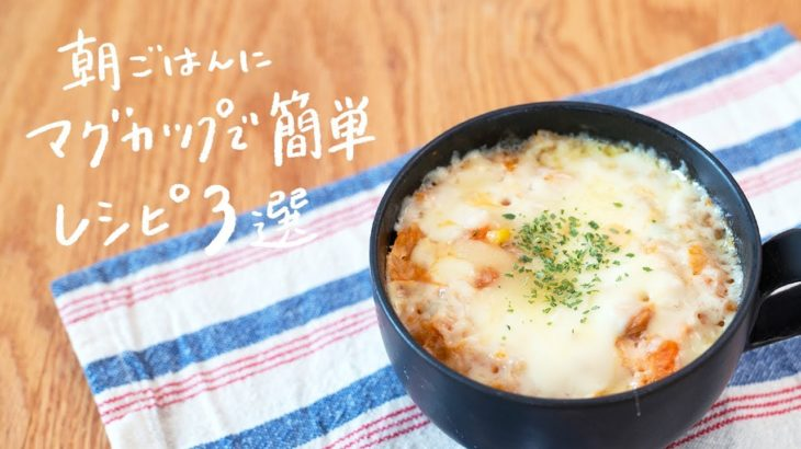 【朝ごはんに】マグカップ1つでできる!超簡単・時短レシピ 3選