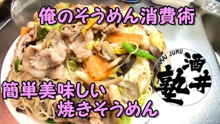 【焼き素麺レシピ】余ったそうめんで焼きそうめん【簡単料理】漢のやっつけ料理シリーズ10