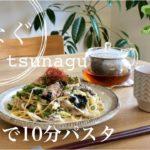 話題の【サバ缶】超簡単レシピ/ 包丁なし!レンジのみ!10分でできる和風パスタ