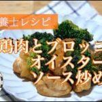 【鶏肉野菜レシピ】簡単♪10分できる!鶏肉とブロッコリーオイスターソース炒め 管理栄養士が教えます!