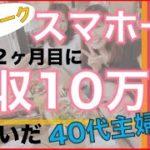月収10万円 スマホ一つで稼ぐ40代主婦【ママ起業】