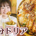 【10分でとろ〜り絶品レシピ】おうちで洋食屋さん!簡単ドリアの作り方!