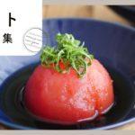 簡単!人気のトマトレシピ 10選
