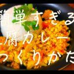 [ 簡単レシピ ] 簡単すぎる豆腐カレーのつくりかた [ ベジ ][ ヴィーガン ][材料費100円ほどで2人前][ 節約レシピ ]