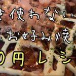 【100円レシピ】簡単に作るお好み焼き