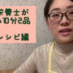 【白菜簡単レシピ】管理栄養士が伝授!10分で白菜料理2品♪