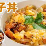 10分で出来る!焼き鳥缶で『親子丼』【缶詰アレンジ】【料理レシピはParty Kitchen🎉】