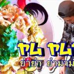 プロが教える タイ料理レシピ第11弾 お家で簡単【ヤム ヤムヤムの作り方】インスタントラーメンサラダ How To Make Instant noodle Salad ยำยำ ยำมาม่าทะเล