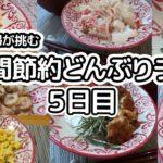 【目指せ1食100円以下!】ズボラ主婦が1週間節約丼ランチに挑む@節約レシピ5日目