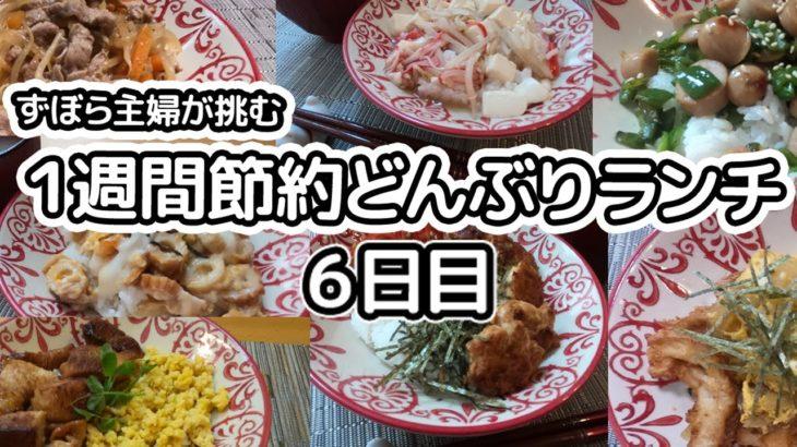 【目指せ1食100円以下!】ズボラ主婦が1週間節約丼ランチに挑む@節約レシピ6日目