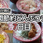 【目指せ1食100円以下!】ズボラ主婦が1週間節約丼ランチに挑む@節約レシピ7日目
