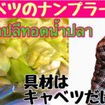 プロが教える タイ料理レシピ第12弾 お家で簡単【キャベツのナンプラー炒めの作り方】กะหล่ำปลีทอดน้ำปลา How To Make Thai Food At Home