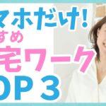 【在宅ワーク】スマホ1台で安全に高収入♪主婦におすすめ簡単な副業3選♪
