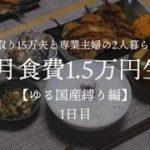 【夫手取り15万で専業主婦したいので】1ヶ月食費1.5万円生活その1【ゆる国産縛り編】