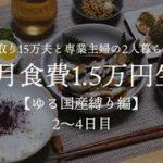 【夫手取り15万で専業主婦したいので】1ヶ月食費1.5万円生活その2【ゆる国産縛り編】