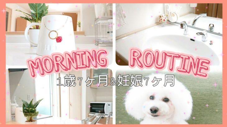 【モーニングルーティン】主婦(1歳7ヶ月の娘&妊婦ママ)の朝♡