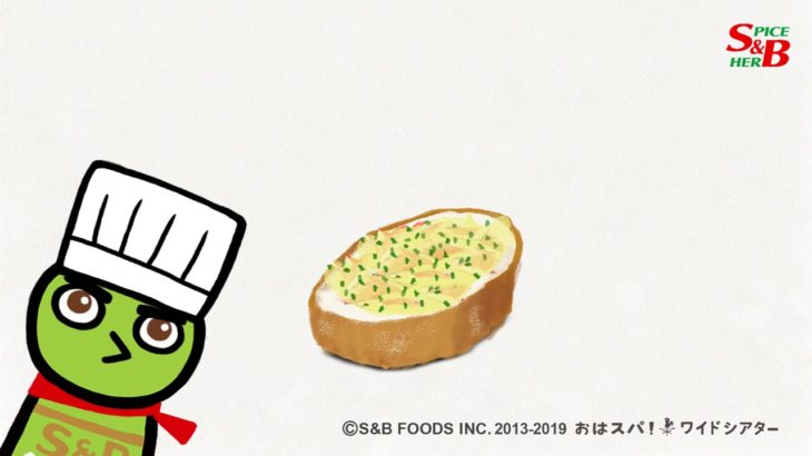 簡単料理|カニカマとマヨネーズでバケット・グラタン|タラゴンやスパイスの使い方がわかる、おいしい料理番組 おはスパ!ワイドシアター188話- YouTube動画
