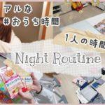【ナイトルーティン】2児のママ👶💕子供が寝た後の過ごし方🧸💭