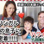 バイリンガル2歳児 1日に密着!!!!!!【Vlogmas Day 23】ハワイ主婦ルーティン |子供モッパン | バイリンガル 子育てママ