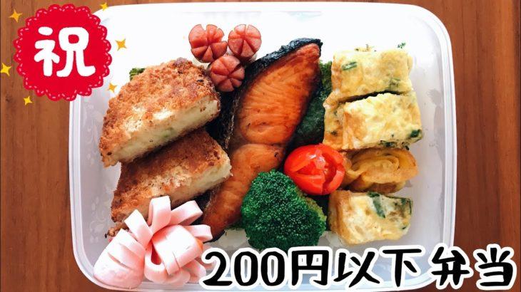 【貧乏パート主婦】予算を200円にして豪華鮭弁当【業務スーパー食材を使って節約弁当】