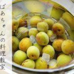 簡単!おいしい自家製梅酒の作り方・レシピ【ばあちゃんの料理教室】(2020年5月24日)/How To Make Homemade Japanese Plum Wine