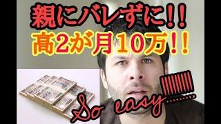 現役高校2年生が教える親にバレない【月10万稼ぐ】方法!