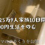 【節約】月収25万9人家族10日間食費15,000円生活その⑥#家計#大家族#やりくり【7児ママ】