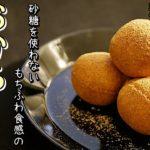 【糖質制限】糖質2g!おからパウダーでドーナツの作り方【低糖質レシピ】簡単料理ASMR Low Carb