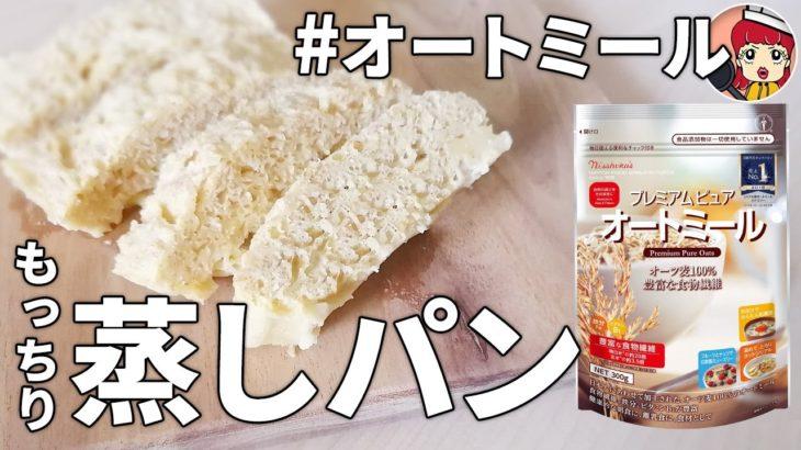 【簡単3分】もっちもちオートミール蒸しパン オートミールレシピ | 作り方 | 料理ルーティン| 糖質制限 | ダイエット