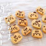 【おうちで簡単に】楽しく作ろう簡単クッキーレシピ 3選