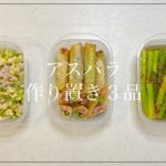 アスパラガスの作り置き3品【簡単料理&レシピ付き】
