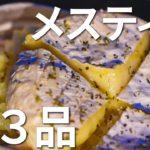 メスティンレシピ簡単3品チーズ編。チーズフォンデュ|アヒージョ|炊き込みご飯