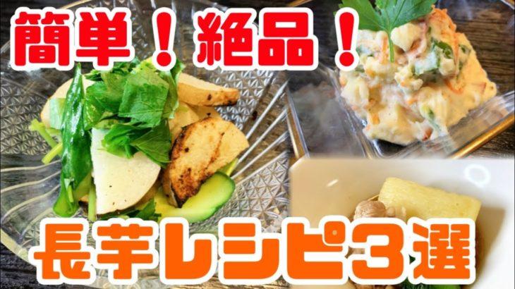 【絶品】超簡単!長芋レシピ3品 〜現役板前が教える〜