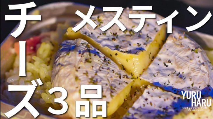 メスティンレシピ簡単3品チーズ編。チーズフォンデュ アヒージョ 炊き込みご飯