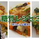 【低糖質レシピ】簡単でボリューム満点な主菜を3つ紹介