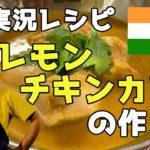 【実況レシピ】簡単レモンチキンカレーの作り方 / 簡単カレーレシピ / 30分以内に出来る!