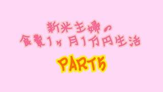 【3月の節約】新米主婦の食費1ヶ月1万円生活【PART5】