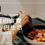 【3食公開】1ヶ月の食費3.5万円生活 その3【ネットスーパー縛り】