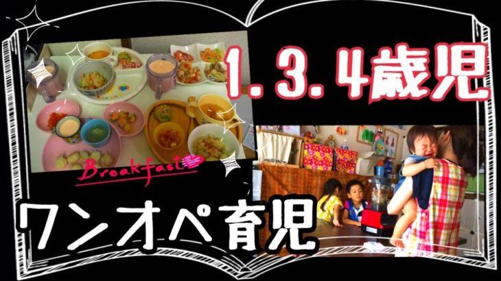 【幼児3人、ワンオペ育児】1,3,4歳児とママの一日に密着(午前ver.)