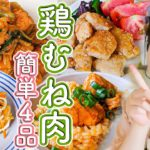 【鶏胸肉の簡単レシピ決定版】しっとりジューシーな4品!下味冷凍もできる作り方でおいしい料理に大変身!
