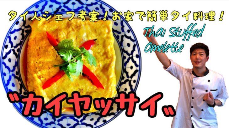プロが教える お家で簡単タイ料理レシピ! 第4弾【カイヤッサイの作り方】 How To Make Easy Thai Food At Home [Thai Stuffed Omelette]