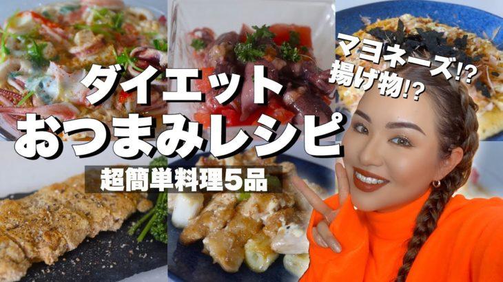 食べ応え抜群!ダイエットおつまみ簡単レシピ5品紹介!【ダイエット料理・おつまみ料理】