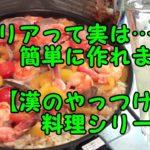 【パエリアの作り方】超簡単!本格パエリアレシピ【簡単料理】漢のやっつけ料理シリーズ5