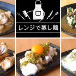 【レンジで蒸し鶏5選】鶏むね肉レンジレシピ!簡単節約時短!ヘルシー料理