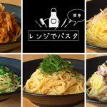 【レンジでパスタ5選】ズボラ飯・簡単・時短!