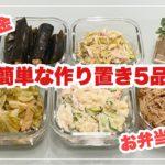 【簡単な作り置き5品】長ネギとささみの酢味噌和え/キャベツと油揚げの中華蒸し/なめ茸/ささみの昆布巻き/ポテトサラダ