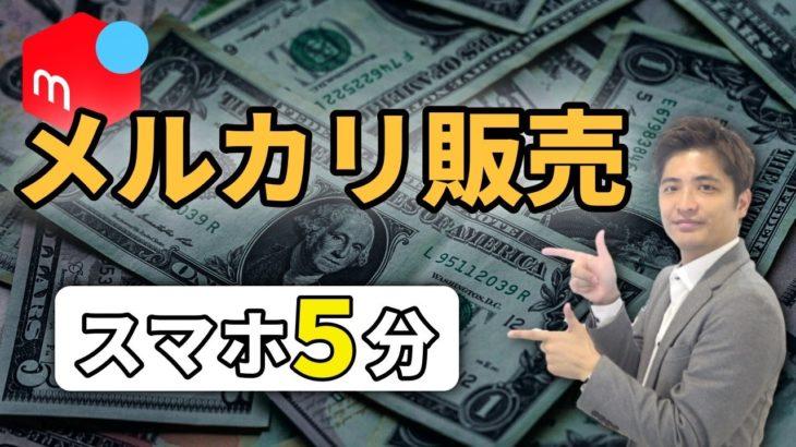 【スマホで完結】主婦&副業 月収5万 5分で中国輸入メルカリ転売(アリエクスプレス・Aliexpress編)